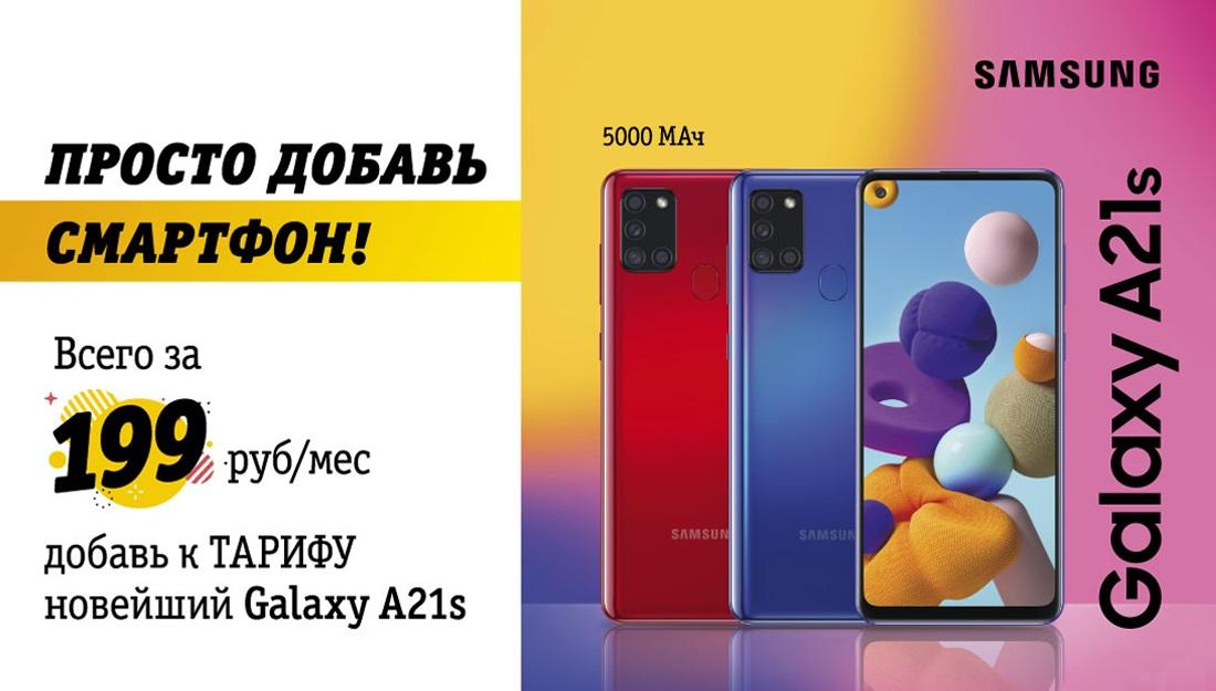Билайн предлагает смартфоны Samsung 2020 года от 199 рублей в месяц 1