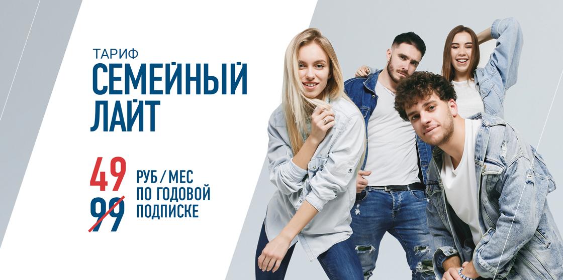 DANYCOM.Mobile запустил новый тариф «Семейный Лайт» за 49 рублей 1