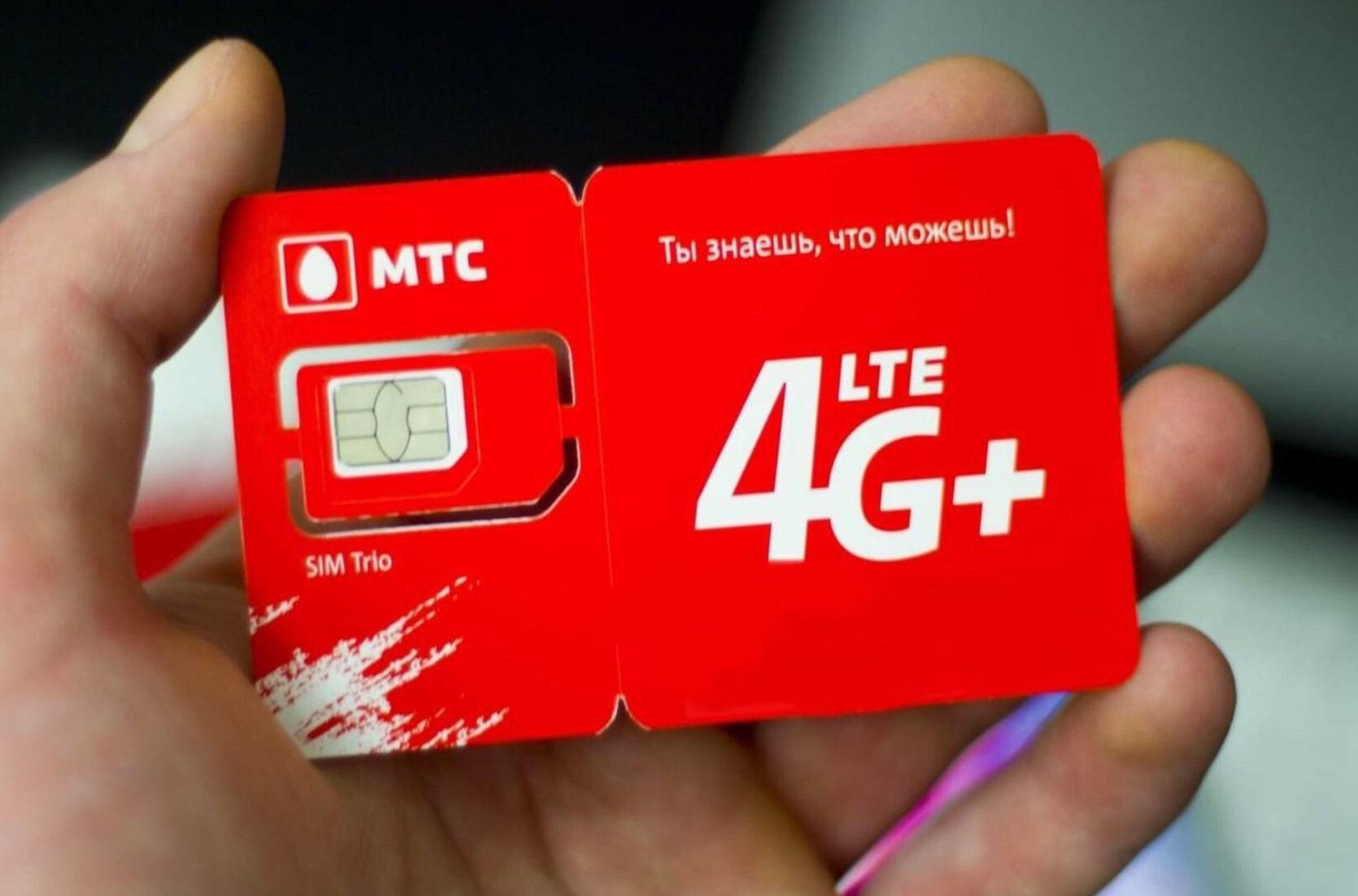 МТС начала менять SIM-карты любых регионов в салонах Москвы и Санкт-Петербурга 1