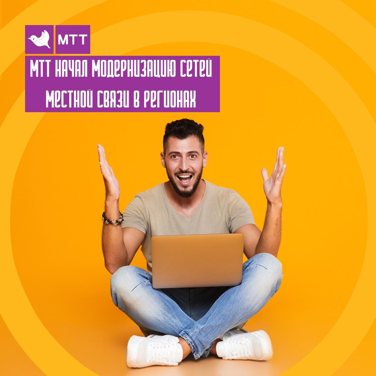 МТТ начал модернизацию сетей местной связи в регионах 1