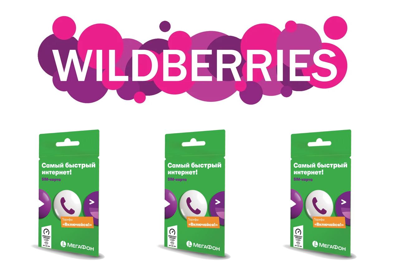 МегаФон начал продажи SIM-карт через онлайн-магазин Wildberries в Мурманске 1