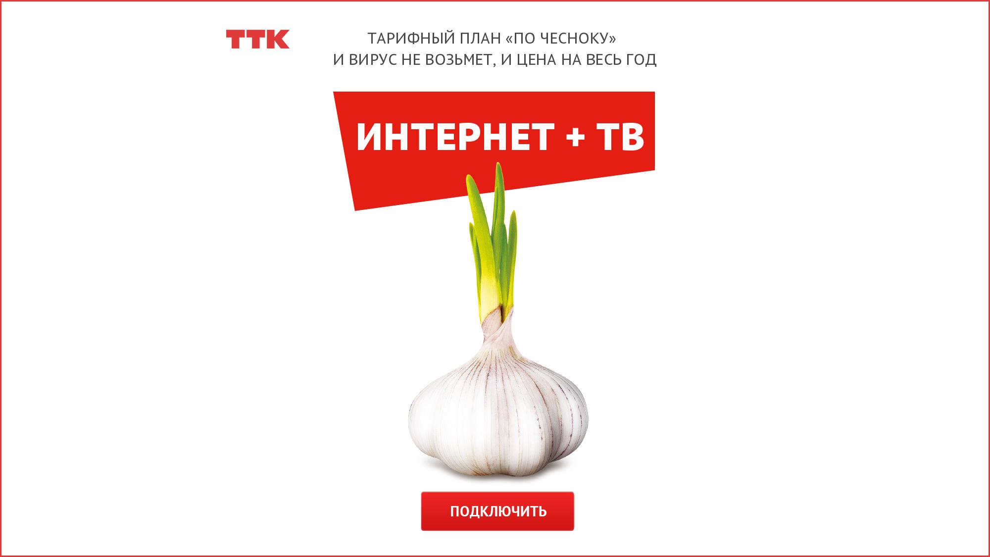 ТТК подключает к быстрому и недорогому интернету – По чесноку! 1