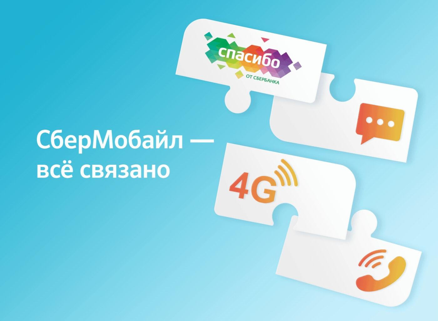 """СберМобайл напомнил о своей акции : """"Второй месяц бесплатно"""" 1"""