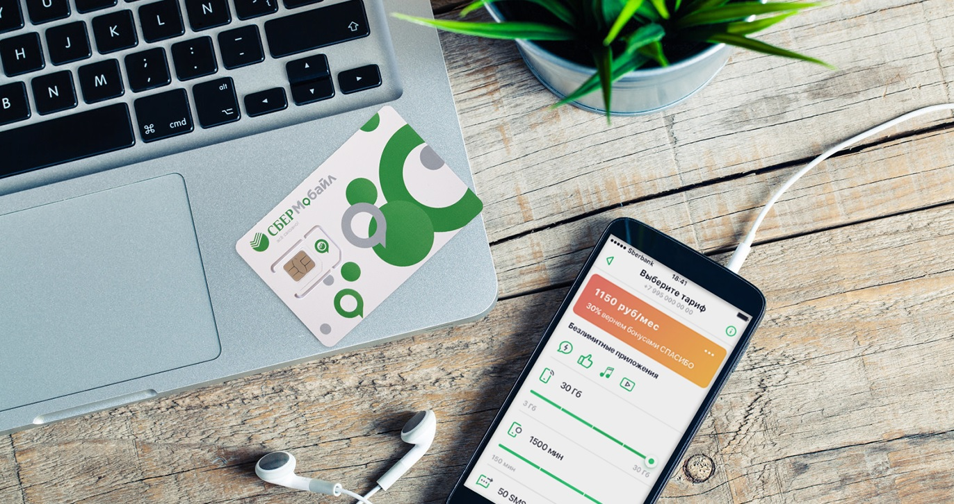 СберМобайл увеличит скорость опции «Социальные сети» с 384 кб/с до 1 мб/с 1