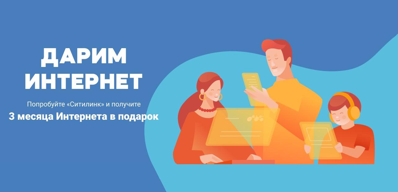 «Ситилинк» дарит жителям Мурманской области 3 месяца быстрого интернета 1