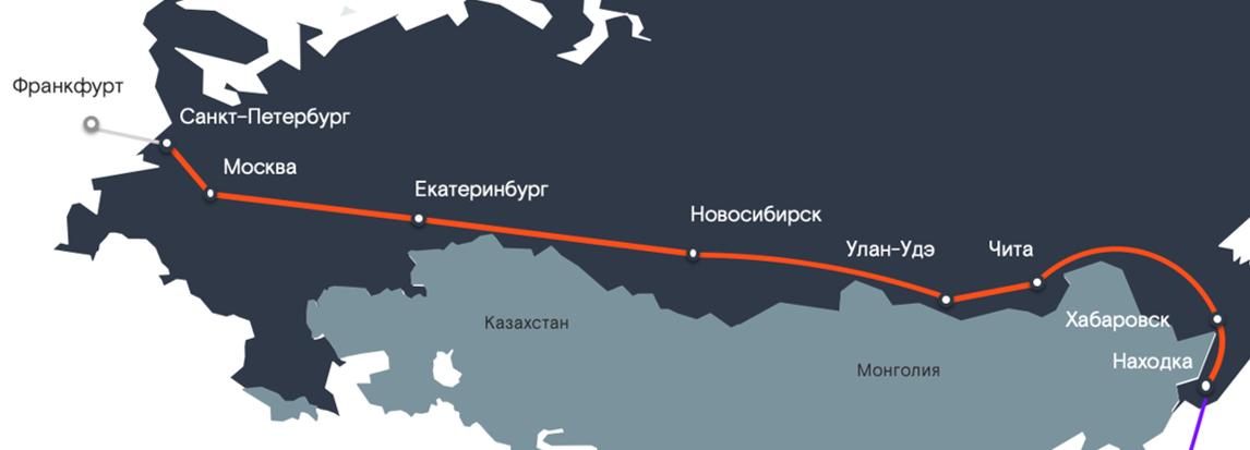 Ростелеком запускает проект магистральной линии связи «Транзит Европа — Азия» 1
