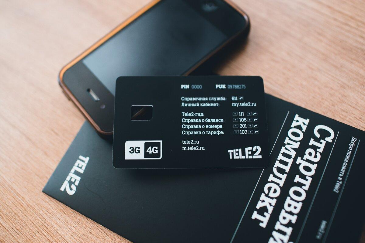 Абоненты Tele2 с начала года проговорили 32 млрд минут внутри сети 1