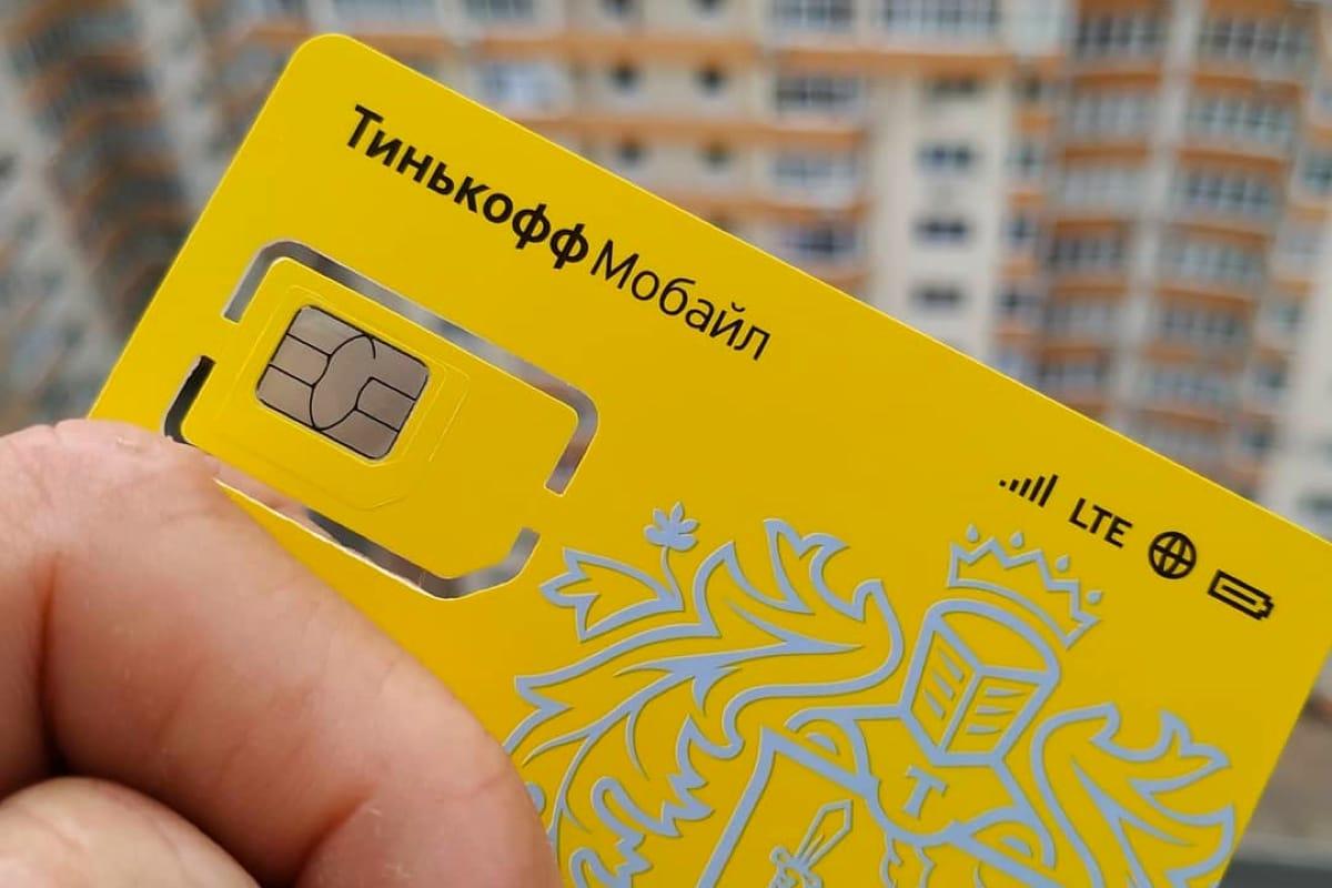 Тинькофф Мобайл вносит изменения в условия оказания услуг связи в Крыму и Севастополе 1