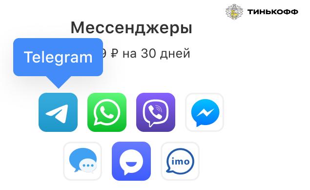 Тинькофф Мобайл вернул Telegram в пакет безлимитных мессенджеров