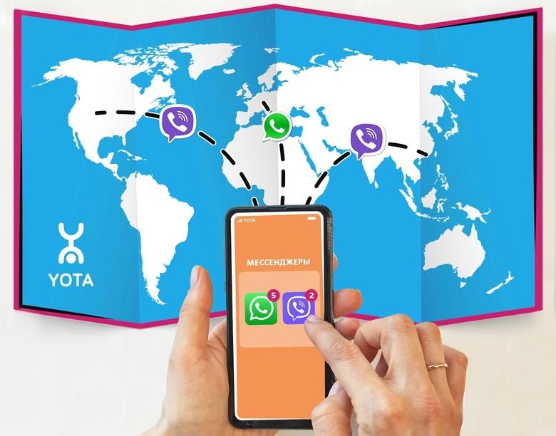 Yota сохранит бесплатный роуминг для мессенджеров еще 7 дней 1