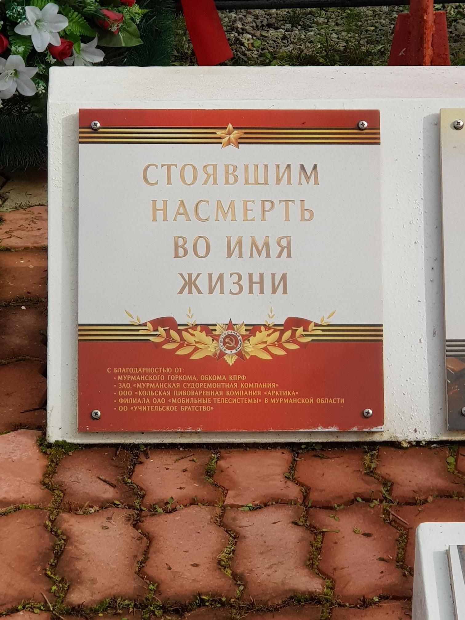 Волонтеры МТС отремонтировали мемориальный комплекс героическим защитникам Советского Заполярья 1