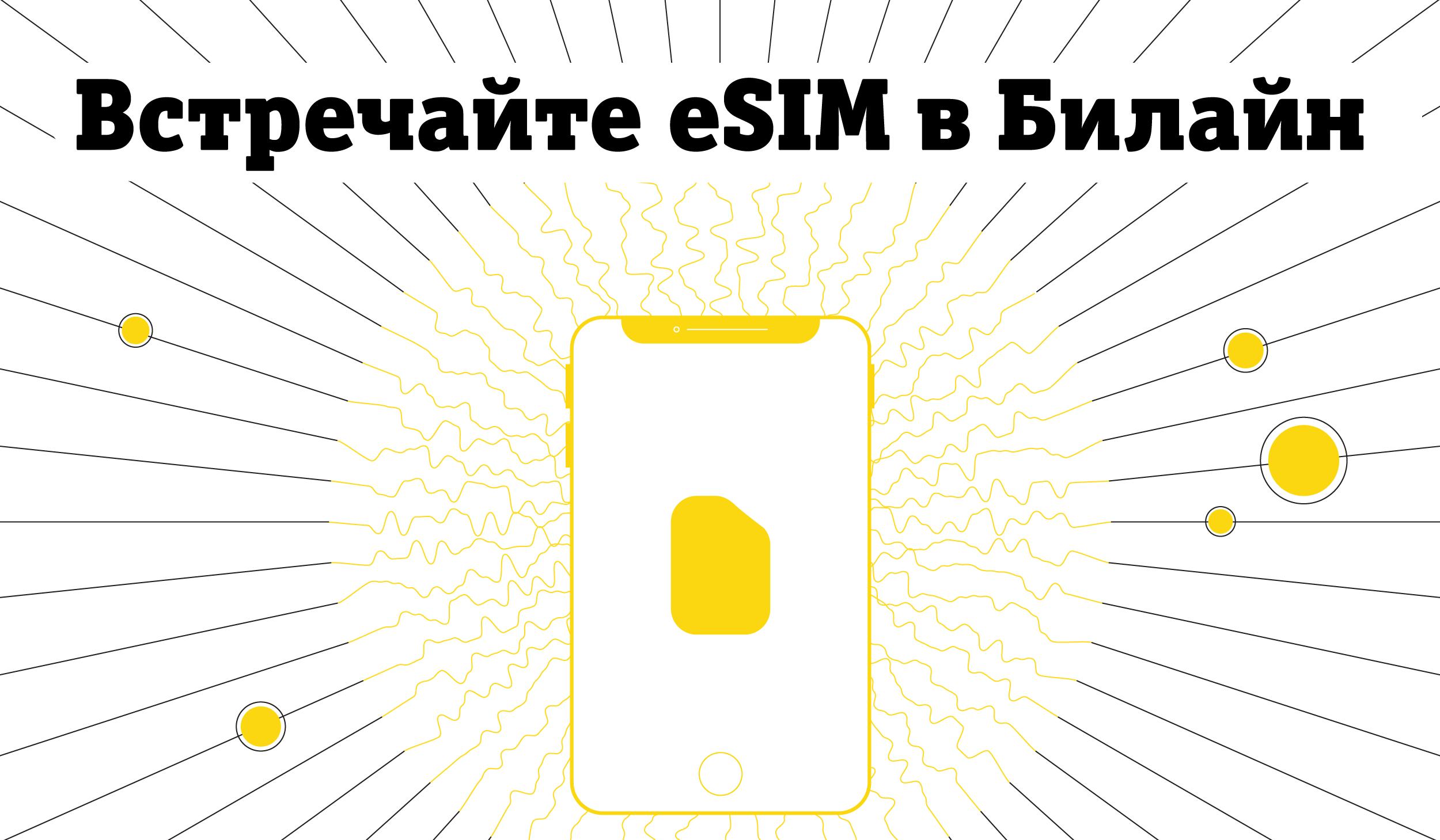 eSIM от Билайн: дистанционное подключение за 5 минут 1