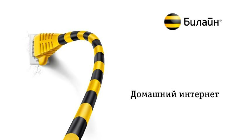 Билайн увеличит скорость в Мурманской области до 100 мб/с 1
