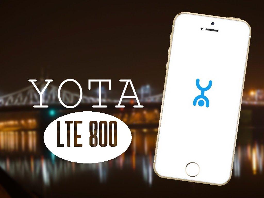 Yota LTE 800 -  Что? Где? Почему?