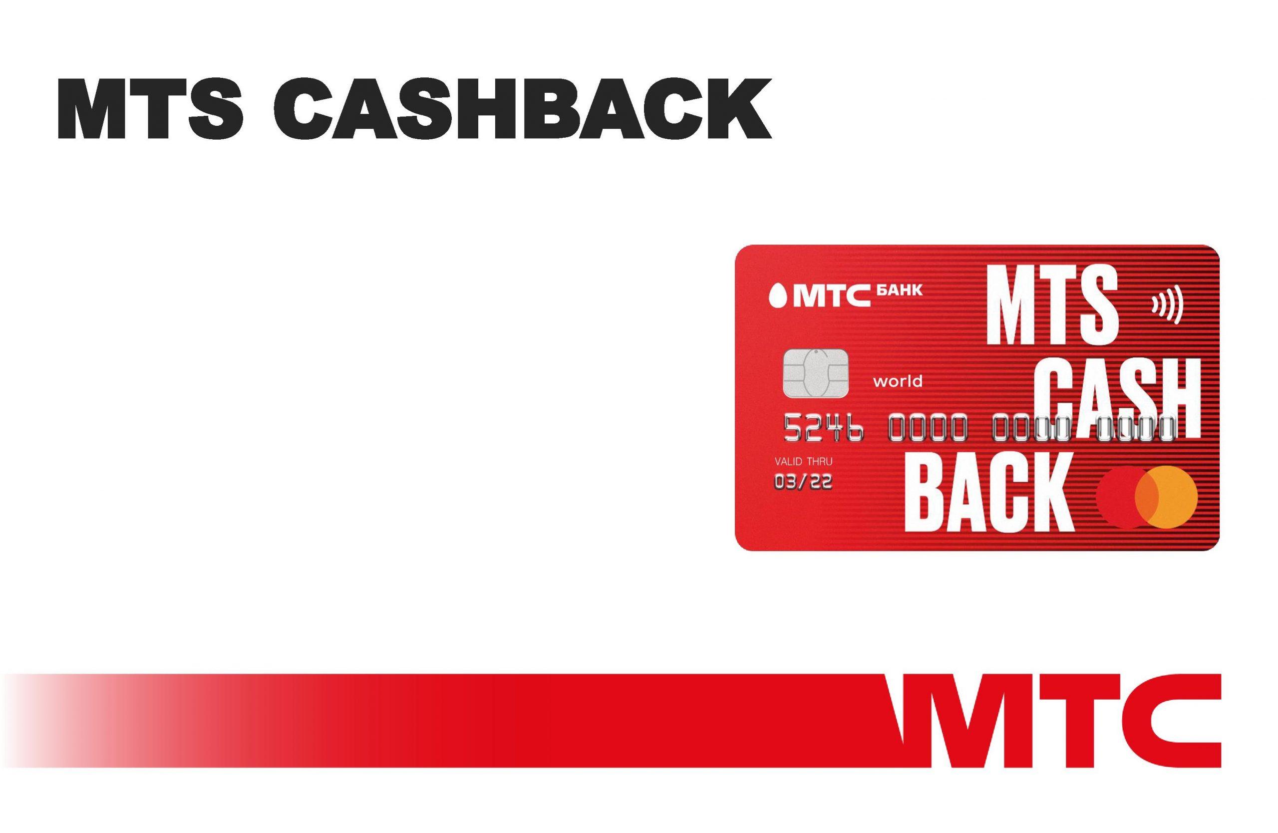 10% кэшбэк за оплату мобильной связи МТС с карт Mastercard 1