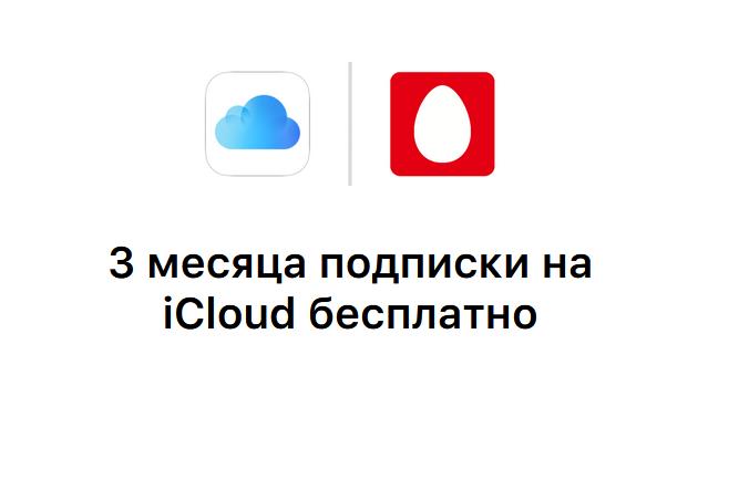 iCloud на 50 ГБ в подарок от МТС 1