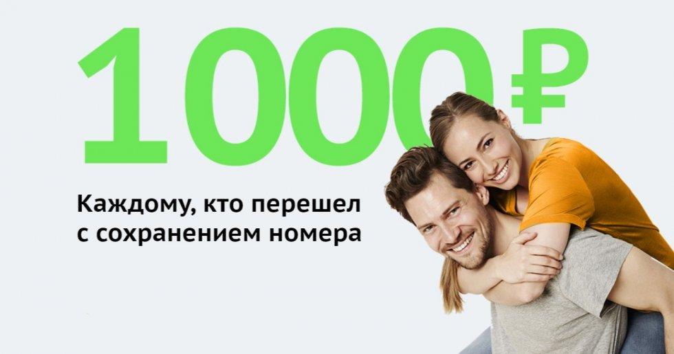 СберМобайл дарит новым абонентам при MNP номера 1000 бонусных рублей на счет 1