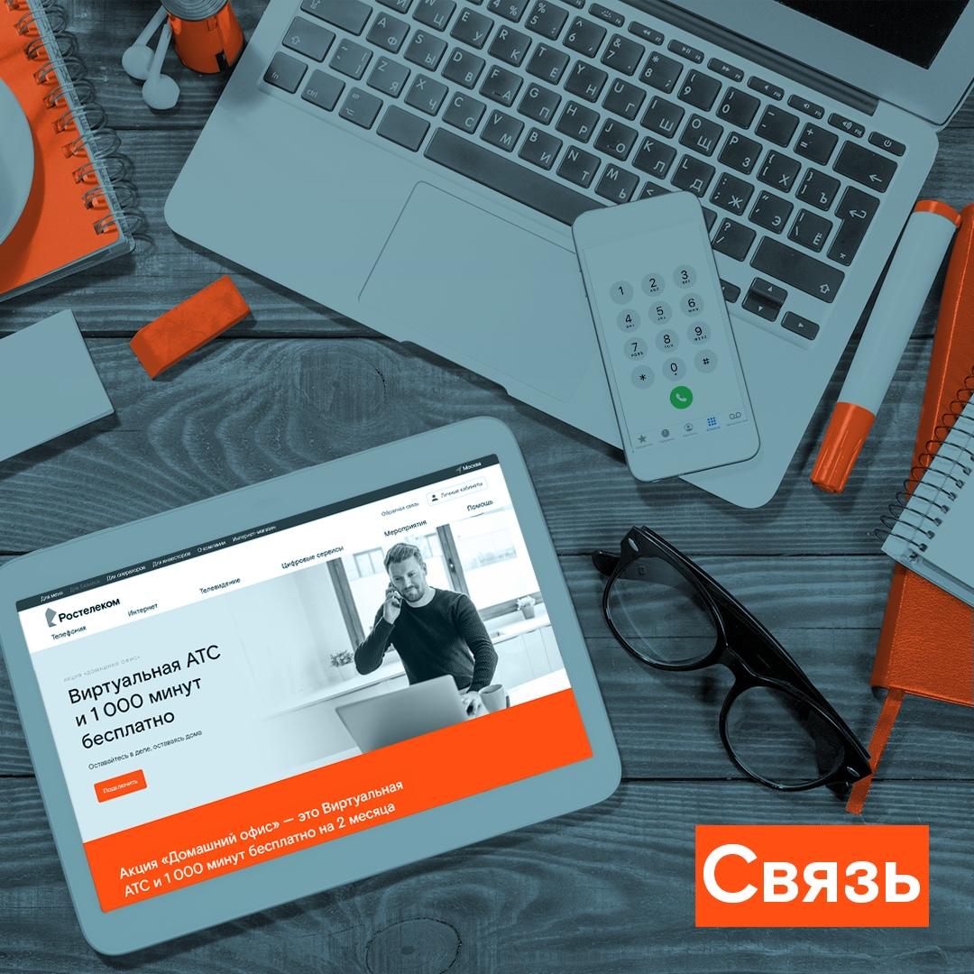 Ростелеком совместно с партнерами представляет проект международной площадки для взаимодействия операторов 1