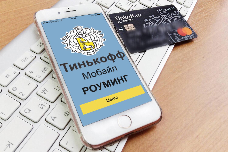 Тинькофф Мобайл снижает цены на интернет в странах Европы и вводит новые пакетные предложения