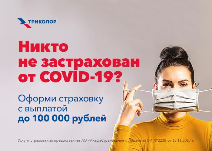 Триколор и «АльфаСтрахование» запустили онлайн-продажи страховки от COVID-19 1