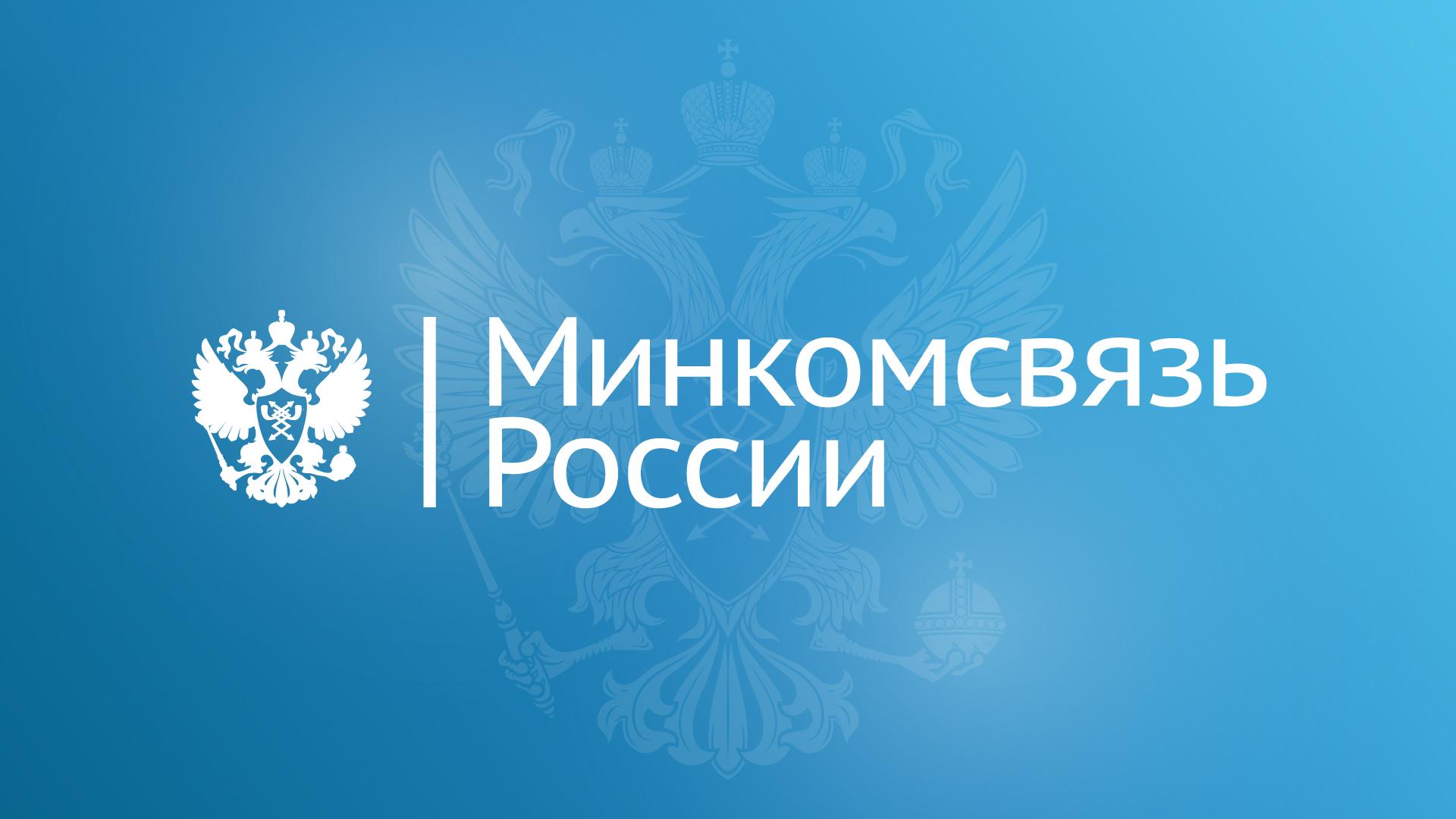 Минкомсвязь России продлила эксперимент по «Доступному интернету» 1