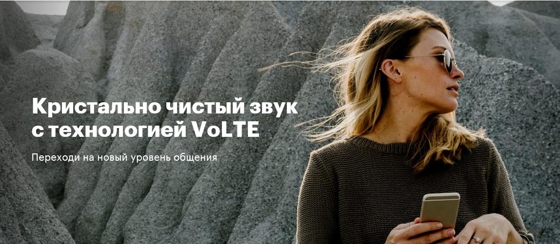 МегаФон запустил в Мурманской области VoLTE 1