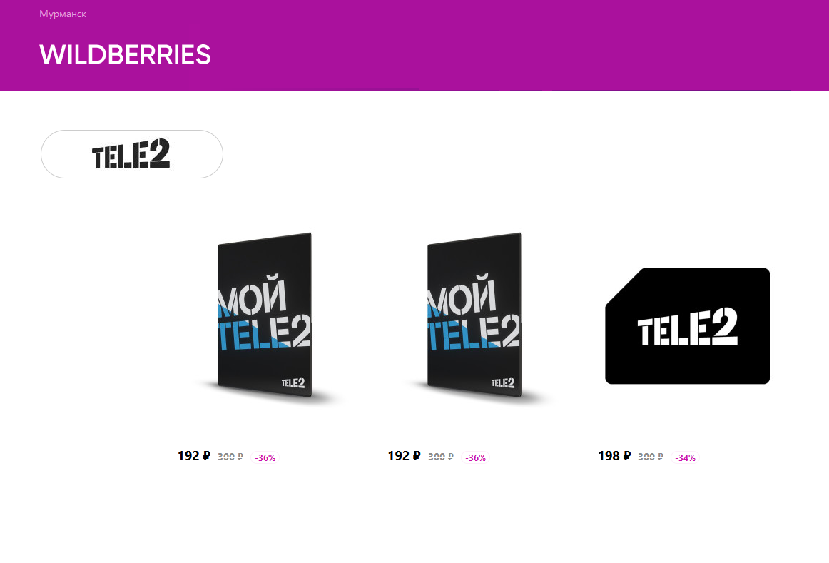 Клиенты Tele2 не могут, а клиенты остальных операторов могут купить SIM-карты на Wildberries в Мурманске 1