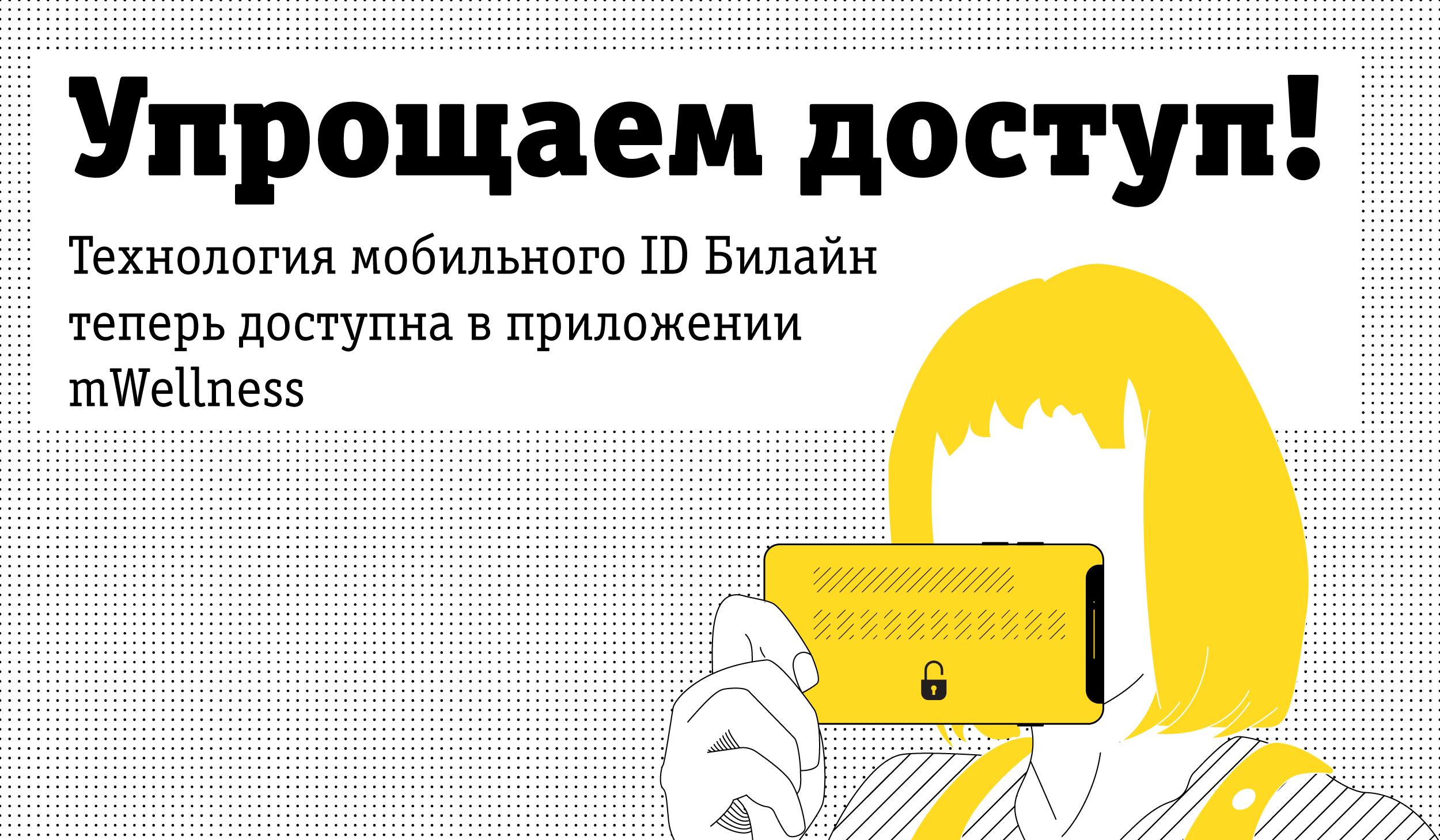 Билайн начинает внедрение технологии Мобильного ID в собственные сервисы 1