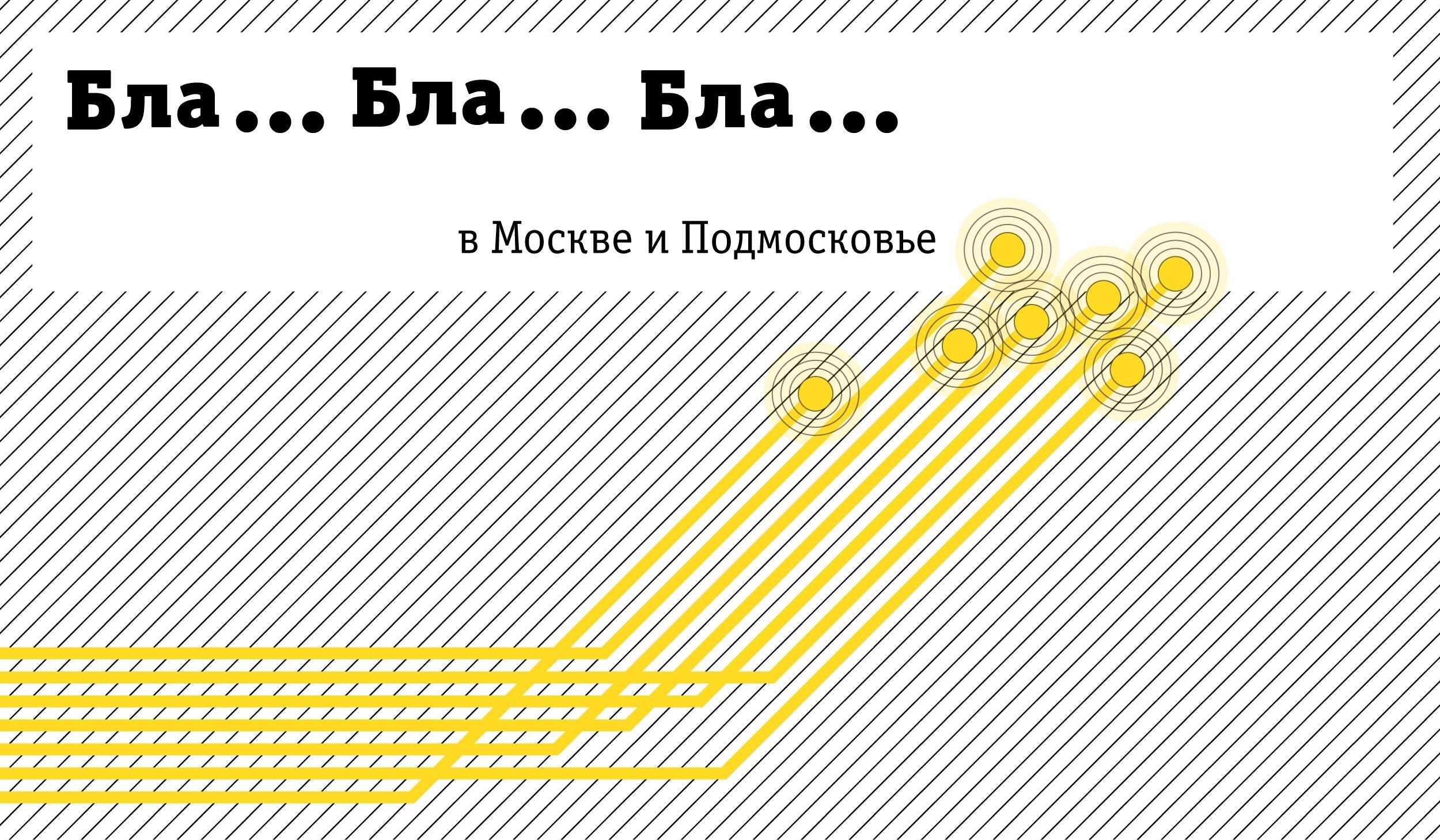 Бла... Бла... Бла... в Москве и Московской области 1