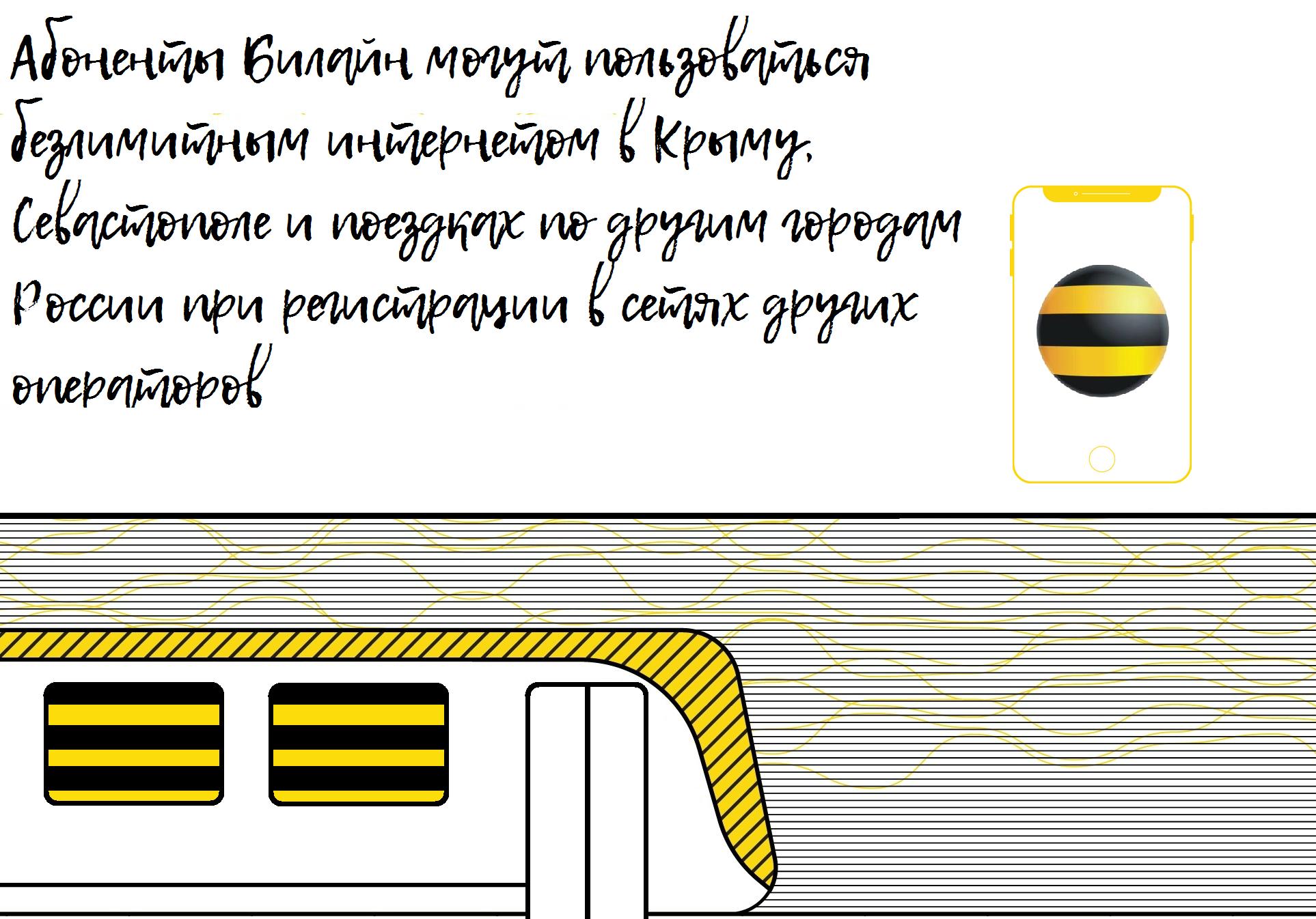 Абоненты Билайн могут пользоваться безлимитным интернетом в Крыму, Севастополе и поездках по другим городам России при регистрации в сетях других операторов 1