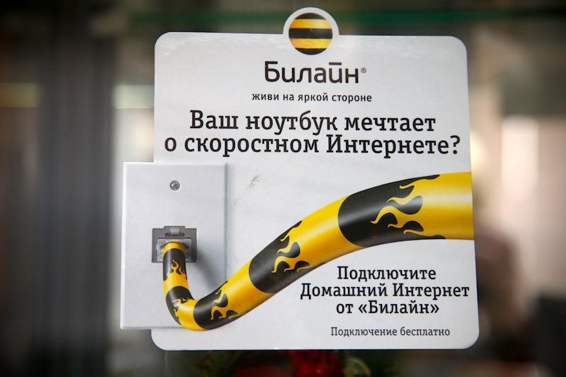 Билайн ускорит домашний интернет по всей России 1