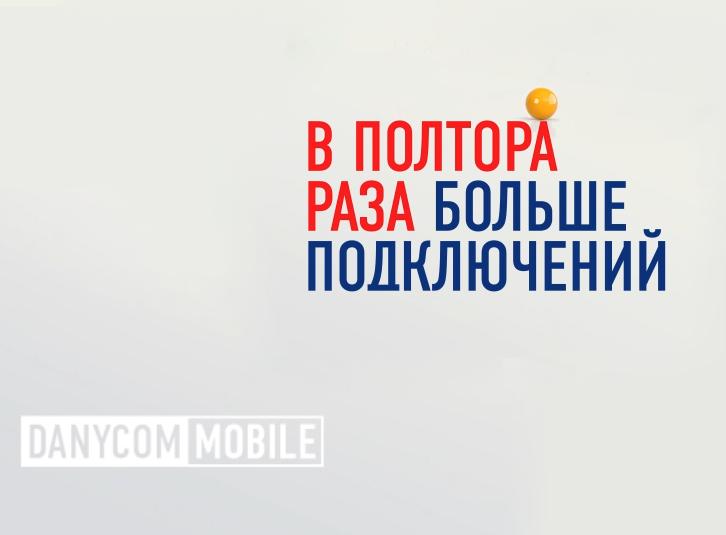 Почему выросли онлайн-продажи DANYCOM.Mobile? 1