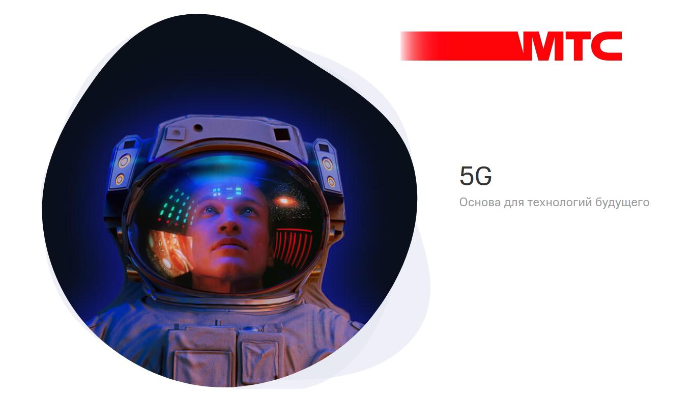 МТС получила первую 5G лицензию в России 1