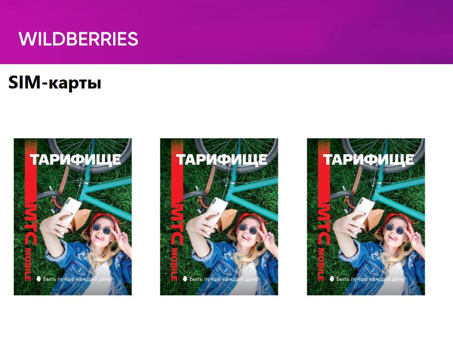 МТС начала продавать SIM-карты с саморегистрацией на Wildberries 1