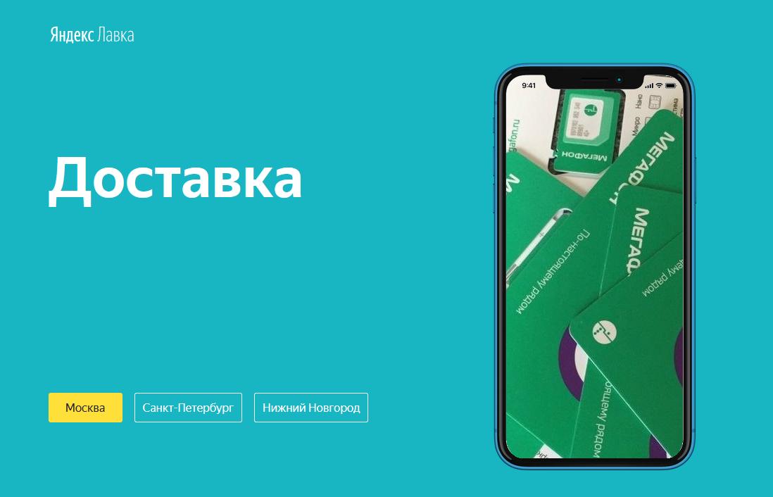 МегаФон запустил продажу SIM‑карт в Яндекс.Лавке 1