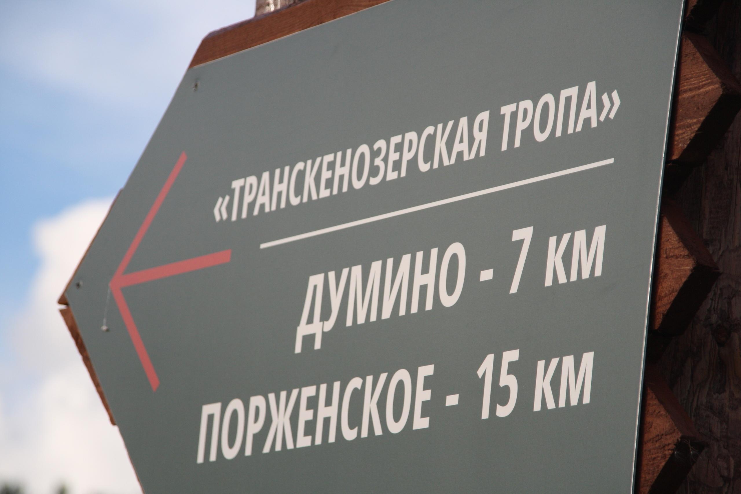 Аудиогид от МТС проведет по Транскенозерской тропе (Архангельская область) 1