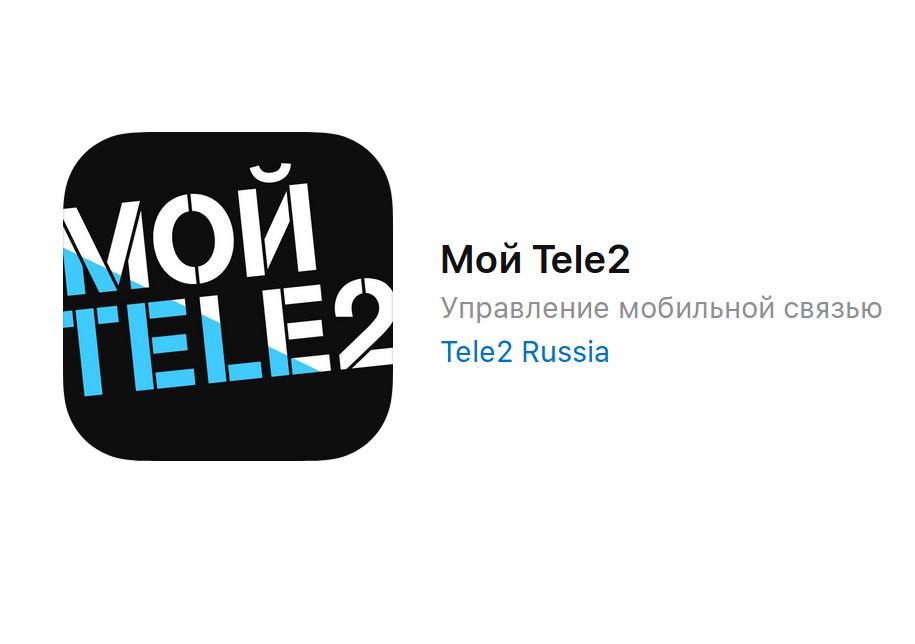 Число пользователей приложения «Мой Tele2» за полгода выросло на четверть 1