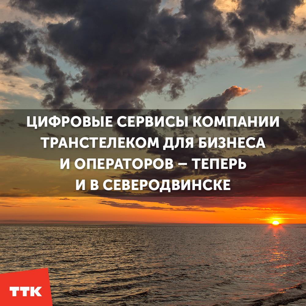 ТТК приходит в Северодвинск 1