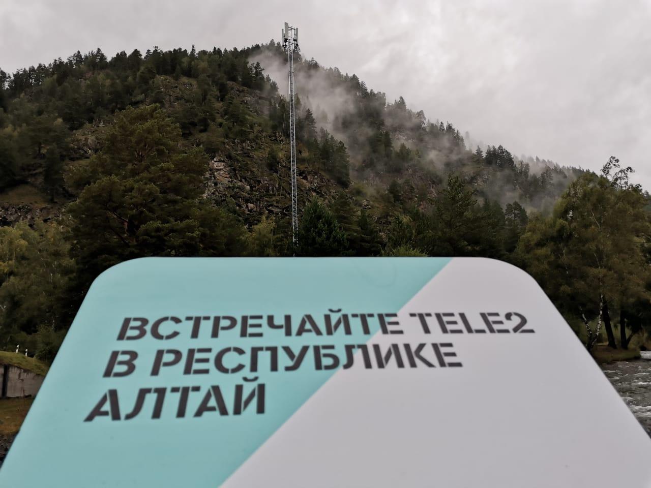 Tele2 запустила сеть на Алтае 1