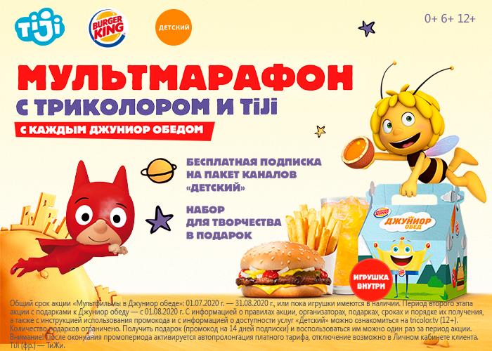 Подписка на пакет каналов «Детский» бесплатно 14 дней от Триколора 1