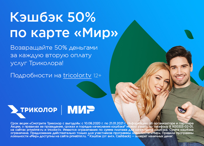 Держатели карт платежной системы «Мир» получат кэшбэк 50 % при оплате услуг Триколора 1