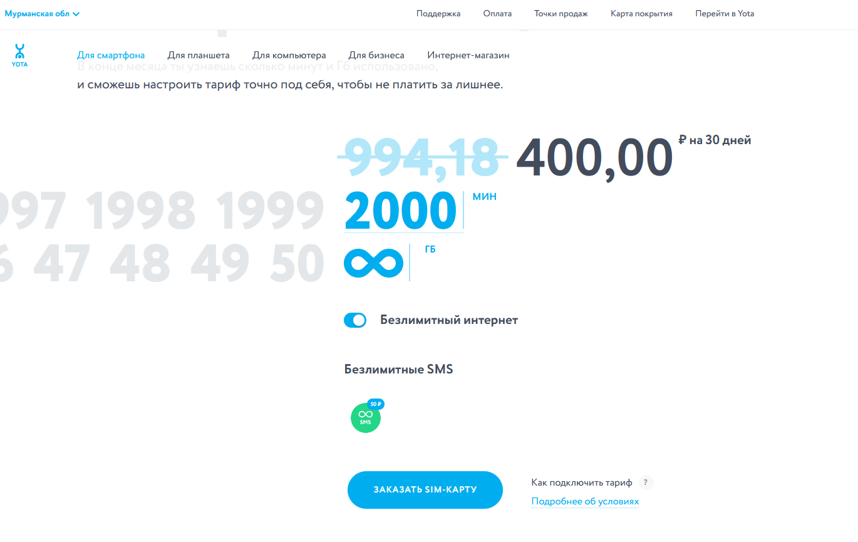 Yota предоставит 2000 минут, безлимитный интернет и безлимитный пакет СМС всего за 400 рублей в месяц 2