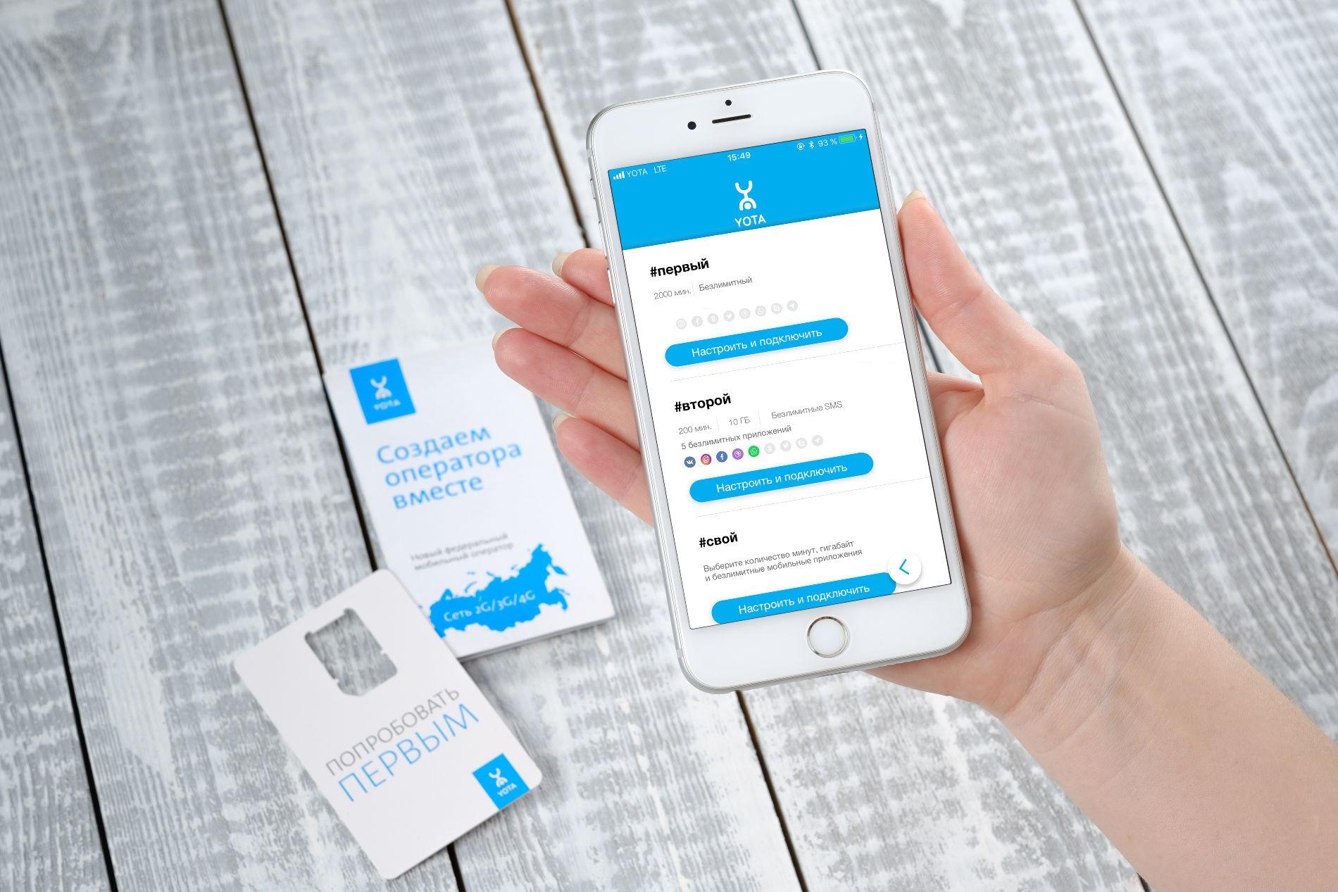 Yota предоставит 2000 минут, безлимитный интернет и безлимитный пакет СМС всего за 400 рублей в месяц 1
