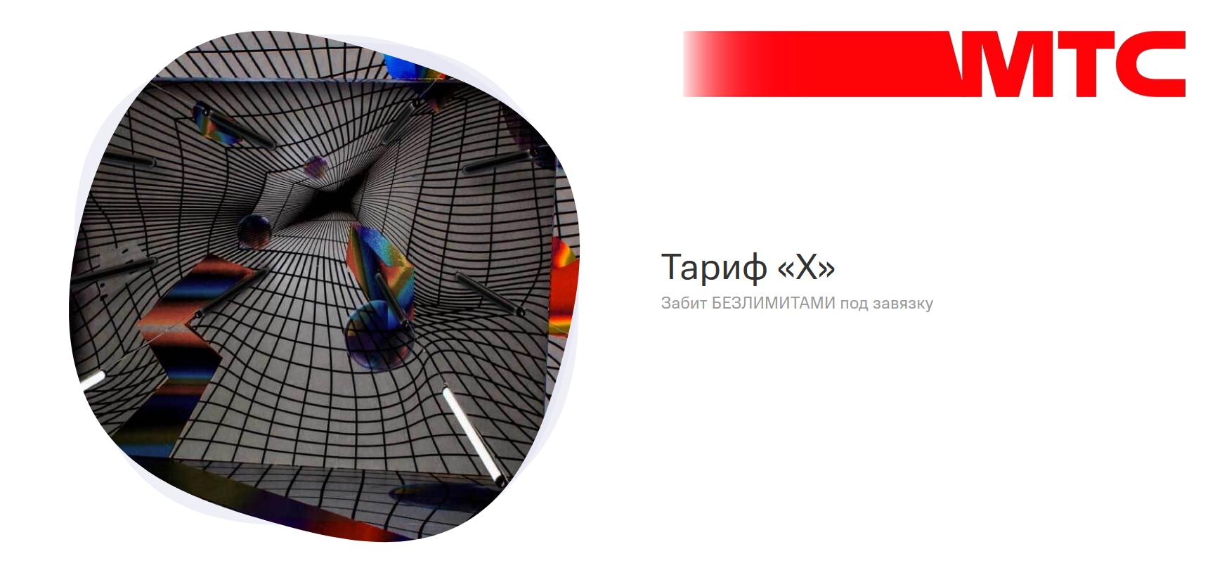 МТС обнулила трафик на Spotify на тарифе «X» 1