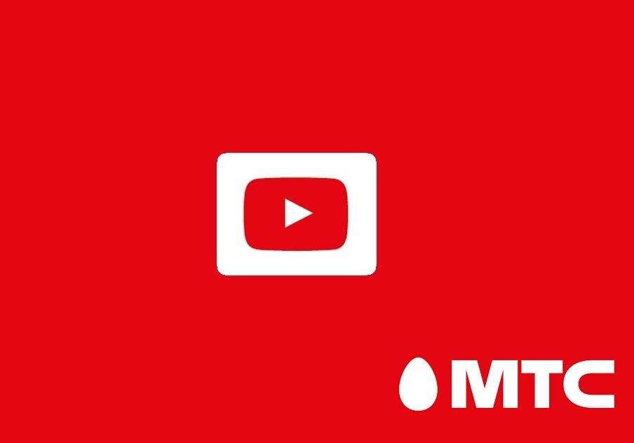 МТС обнулил YouTube на тарифе «Мой Smart» 1