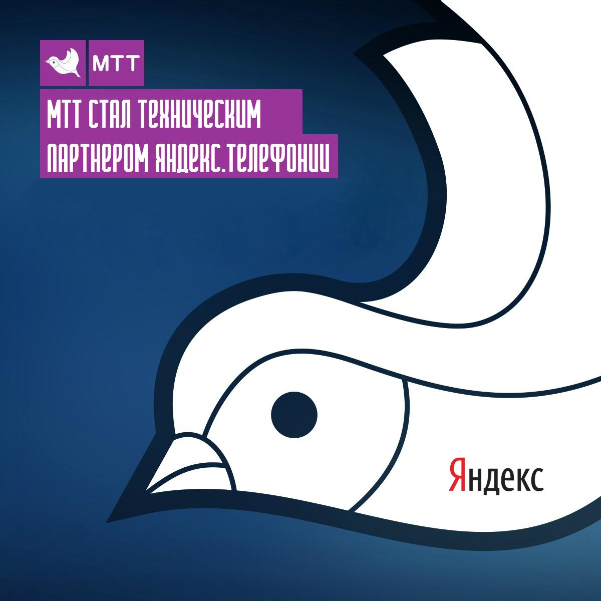 МТТ стал техническим партнером Яндекс.Телефонии 1