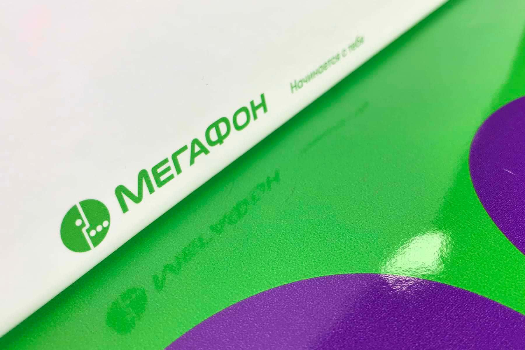 МегаФон запускает опцию «Копилка минут» 1