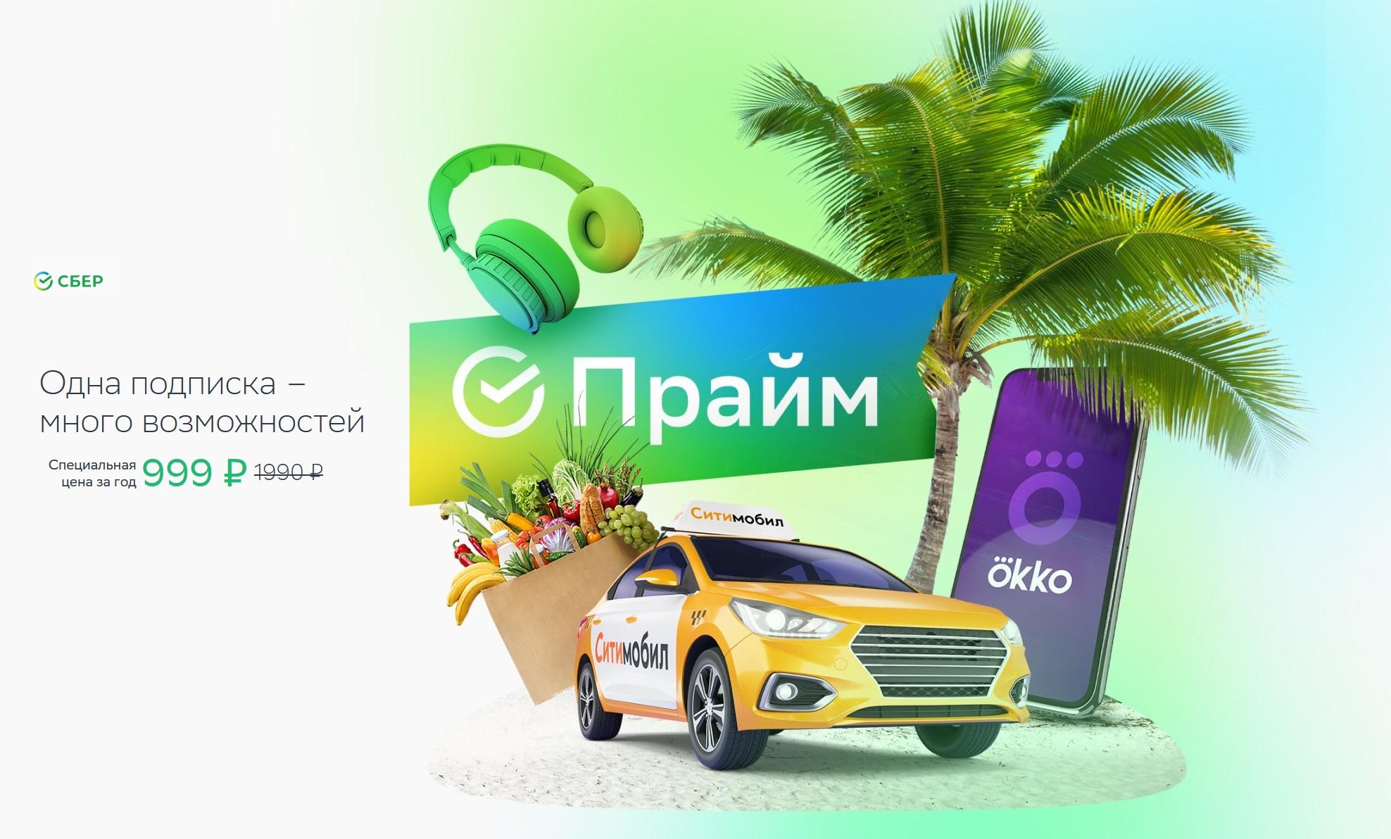 Сбер представил СберПрайм — базовую подписку на сервисы своей экосистемы за 199 рублей в месяц 1
