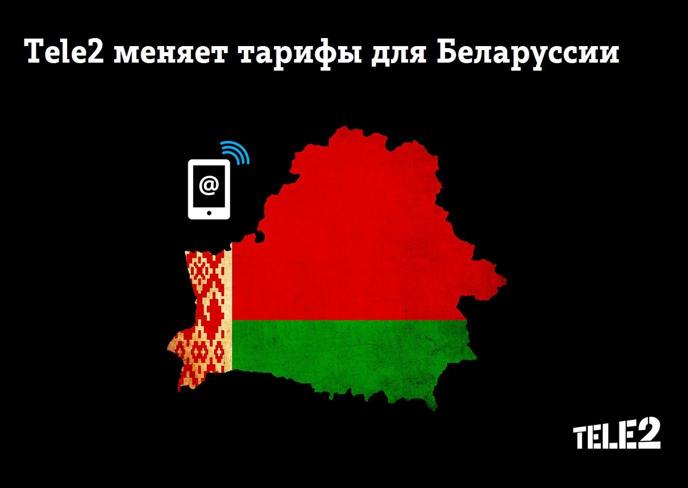 Tele2 меняет тарифы для Беларуссии 1