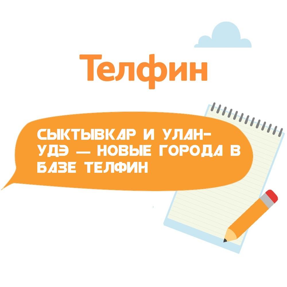 Сыктывкар и Улан-Удэ — новые города в базе Телфин 1